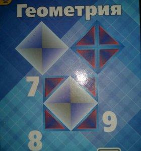Геометрия 7-9 кл.
