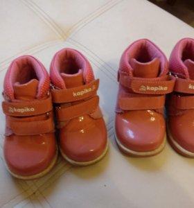 Демисезонные ботиночки Капика