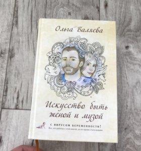 Книги Ольги Валяевой 2 тома