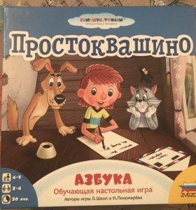 Обучающая настольная игра Простоквашино