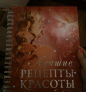 Книга,, рецепты красоты,,