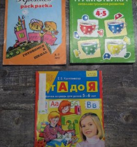 Развивающие материалы для детей