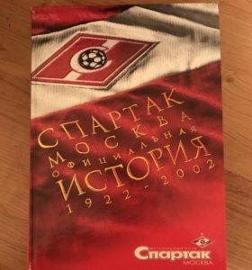 Спартак Москва официальная история 1922-2002