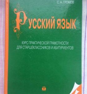 Русский язык Громов