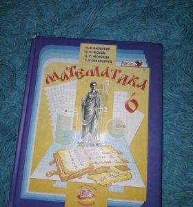 Учебник по математике 6 класс.