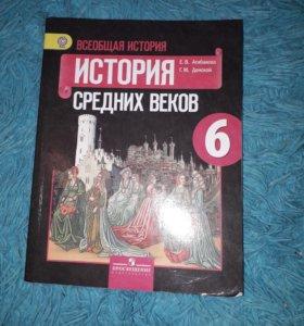 Учебник всеобщая история. История средних веков.