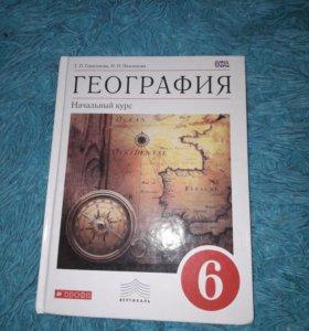 Учебник по географии.