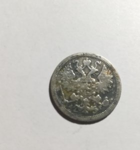 15 копеек 1904 серебро
