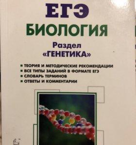 А.А. Кириленко Биология