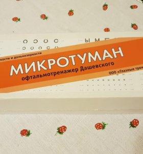"Офтальмотренажер Дашевского ""Микротуман"""