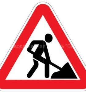 Дорожные знаки , разметка