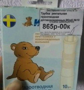 Трубка газоотводная для новорожденных.