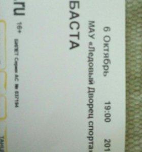 Билет на концерт Басты