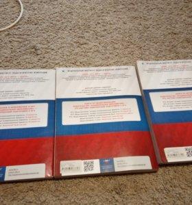 Сборники для подготовки к ОГЭ