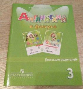 Английский язык в фокусе 3 класс книга для родител
