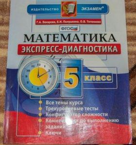 Математика ЭКСПРЕСС-ДИАГНОСТИКА 5 КЛАСС