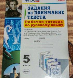 Рабочая тетрадь по русскому на понимание текста