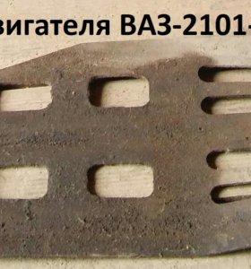 Защита поддона двиг. ваз-2101-07