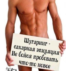 Шугаринг мужской