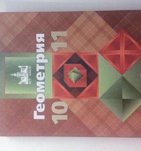 Учебник геометрии за 10-11 классы