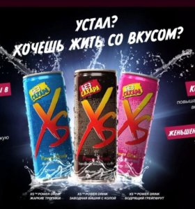 XS Power Drink Energy