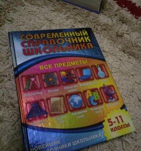 Новый справочник школьника все предметы 5-11 класс
