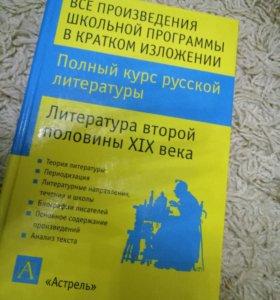 Справочник шпаргалка по литературе