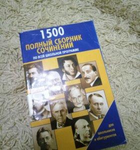 Полный сборник сочинений для школьника