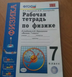 Физика 7класс