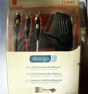 Аудио - видео кабель