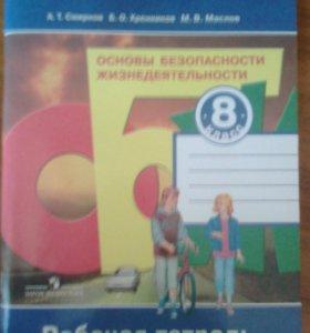 Рабочая тетрадь по ОБЖ 8 класс А.Т.Смирнов.