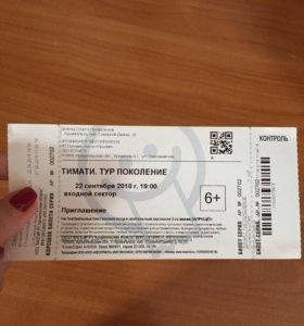 Билет на концерт Тимати
