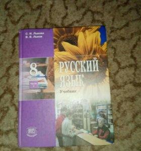 Русский язык учебник