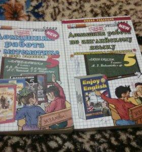 Решебники по английскому языку и математике