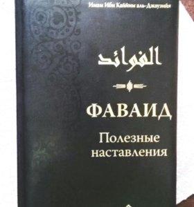 """Исламская книга """"Фаваид"""""""