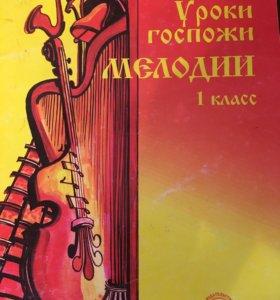 Учебник по слушанию музыки