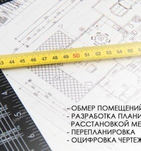 Обмеры помещений, планировка, перепланировка