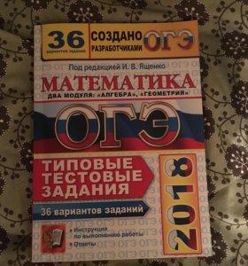 Тестовые задания математика подготовка к огэ