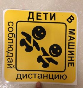 Наклейка на стекло автомобиля ДЕТИ В МАШИНЕ