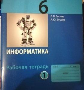 Информатика, Босова, рабочая тетрадь 1ч, 6 класс