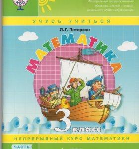 Математика 1-3 части. 3 класс