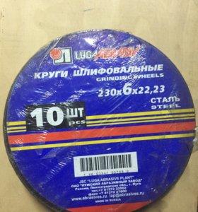 Диск шлифовальный по металлу 230х22х6 мм Луга