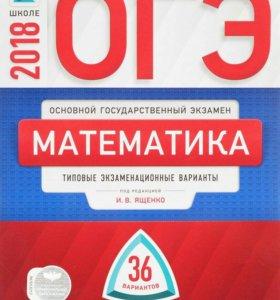 Подготовка к экзамену по математике 9 кл