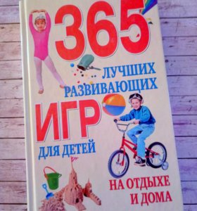 """Продам книгу """"365 игр"""""""