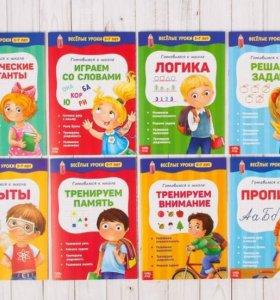 """Набор книжек """"Весёлые уроки 5-7 лет"""" 8 шт."""