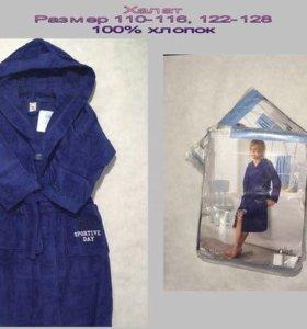 Халат новый для мальчика размеры 110-116 и 122-128