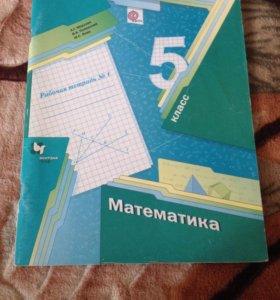 РТ по математике,5 класс