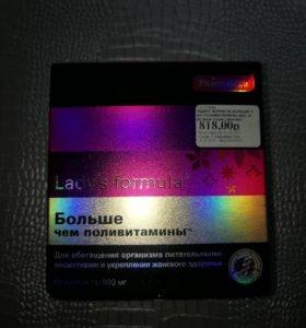 Витамины PharmaMed