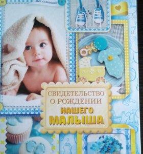 Обложка под свидетельство о рождении