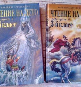 Продам книги для внеклассного чтения